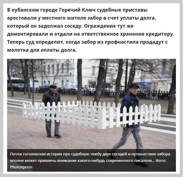 Судебные приставы арестовали забор