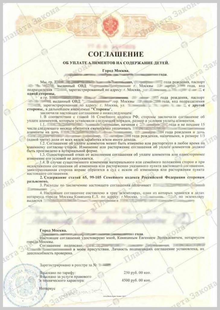 Пример соглашения об уплате алиментов