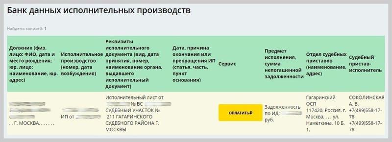 Информации о задолженности по алиментам на сайте ФССП РФ