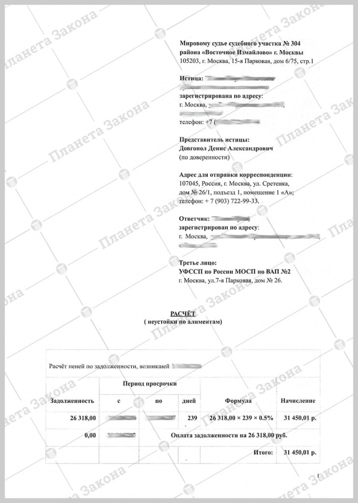Пример расчёта неустойки по алиментам для суда